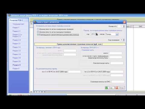 Как сдать корректировку РСВ-1 (при смене тарифа)
