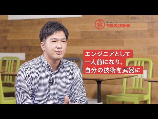 【INTERVIEW】SE新卒インタビュー【アドウェイズ】