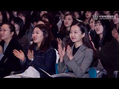 [이화여대]2016학년도 입학식 개최
