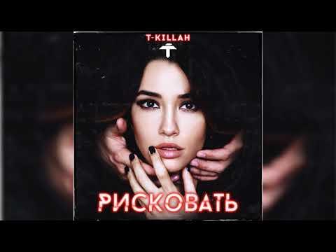 T-killah - Рисковать (Премьера трека, 2018)