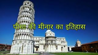 पीसा की मीनार का इतिहास || Leaning Tower of Pisa History in Hindi || Facts about Leaning Tower Pisa