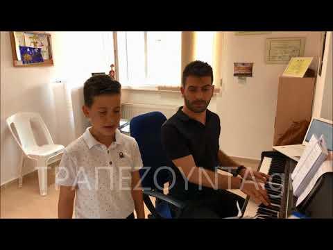 «Πάρθεν η Ρωμανία» τραγουδάει ο 9χρονος Θωμάς Χαραβόπουλος (βίντεο)