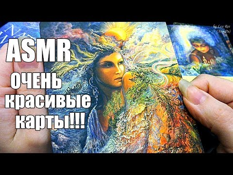 ✨100% сон!!! Час релакса!✨Самые красивые карты!✨АСМР Оракул Шепот природы ASMR Nature's whispers