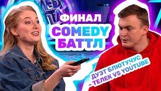 Финал Comedy Баттл: Дуэт Блютучус - Телек VS YouTube