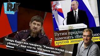 """""""Путипедия"""" против """"Википедии"""". Что сказал Кадыров? / РЕАЛЬНАЯ ЖУРНАЛИСТИКА"""
