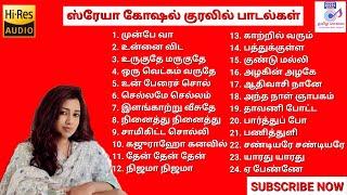 ஸ்ரேயா கோஷல் பாடல்கள்|Sheraya Ghosal tamil hits|Shreya Ghosal songs|2000s tamil songs|Rahman hits