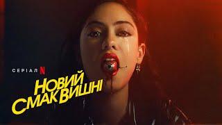 Новий смак вишні   Brand New Cherry Flavor   Український трейлер   Netflix