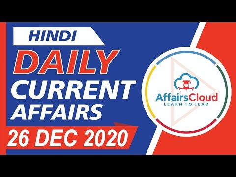Current Affairs 26 December 2020 Hindi | Current Affairs | AffairsCloud Today for All Exams
