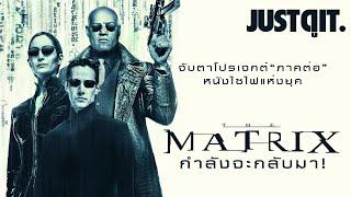 จับตา THE MATRIX 4 ภาคต่อที่รอคอย..กำลังจะกลับมา! #JUSTดูIT