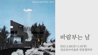 [ARTIST TALK] 2021성남청년작가전1-박주영: 바람부는 날(썸네일)