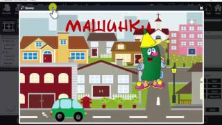 EVC 3 0 Урок 1 Создаем мультик  Как сделать анимацию в программе