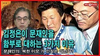 [Why Times 논평 281]  김정은이 문재인을 함부로 대하는 3가지 이유