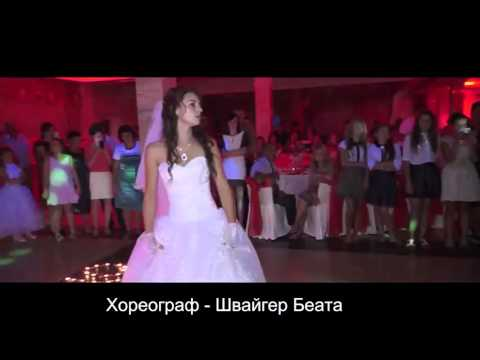 Постановка весільного танцю від  Швайгер Беати, відео 6