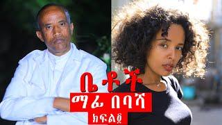 "Betoch | "" ማፊ በባሻ"" ቤቶች Comedy Ethiopian Series Drama"