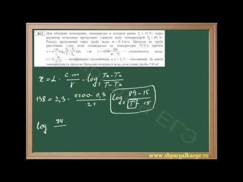 Задача о температуре воды в радиаторе отопления