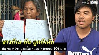 ชาวบ้าน ยัน ถูกบังคับสมัครสมาชิก พปชร.แลกบัตรคนจน | ข่าวช่องวัน | one31