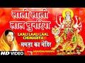 Laali Laali Laal Chunariya [Full Song] By Anuradha Paudwal - Mamta Ka Mandir