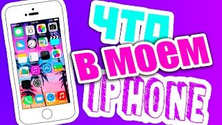 ЧТО СКРЫВАЕТ МОЙ iPHONE ? |МАРЬЯНА РО|