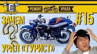 Ремонт мотоцикла Урал #15 - Урал