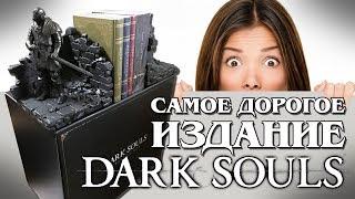 Самое дорогое издание Dark Souls