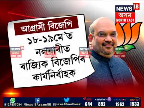 BJP National President Amit Shah will visit Assam on May 20th