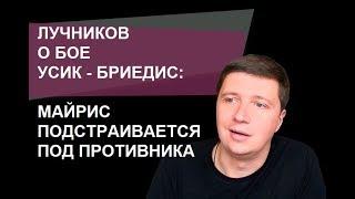 Дмитрий Лучников о бое Усик - Бриедис