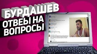 Бурдашев   отвечает на комментарии