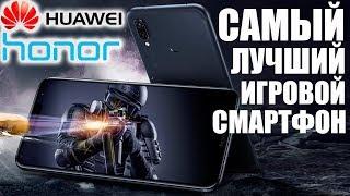 🥇 Huawei Honor Play - ЛУЧШИЙ ИГРОВОЙ СМАРТФОН В 2018