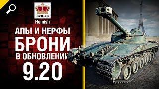 Апы и нерфы брони в обновлении 9.20 - Будь готов! - от Homish [World of Tanks]
