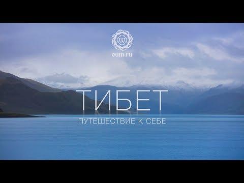 Тибет. Путешествие к себе