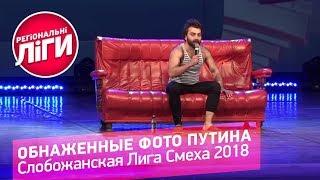 Обнаженные фото Путина - Слобожанская Лига Смеха 2018
