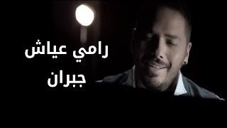 اغاني طرب MP3 Ramy Ayach Gebran - رامي عياش جبران تحميل MP3