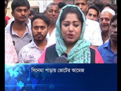 সিনেমা পাড়ায় ভোটের আমেজ: সুষ্ঠু নির্বাচনের দাবি | ETV News