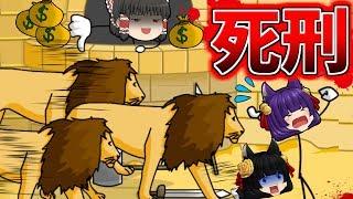 【ゆっくり実況】うp主、ライオンに喰われる!?霊夢がお金を盗んだら大変なことに…!!【たくっち】【Minecraft】