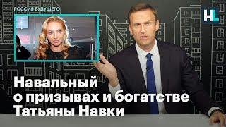 Навальный о призывах и богатстве Татьяны Навки
