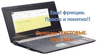 Excel текстовые функции . просто и понятно. Урок №6