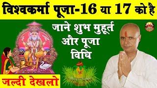 Vishwakarma Puja 2020 Date || विश्वकर्मा पूजा शुभ मुहूर्त व पूजा विधि | - Download this Video in MP3, M4A, WEBM, MP4, 3GP