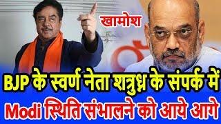 खामोश :- BJP के स्वर्ण नेता शत्रुध्न के संपर्क में, स्थिति संभालने Modi आये आगे