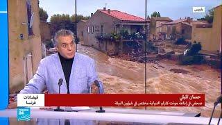 لماذا كل هذه الخسائر من الفيضانات التي ضربت إقليم أود في جنوب فرنسا؟