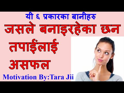 Nepali motivational speech