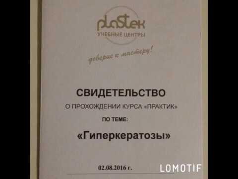 Подология Hair'isma Санкт Петербург метро Девяткино