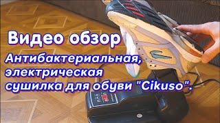 """Антибактериальная, электрическая сушилка для обуви """"Cikuso"""". Видео"""