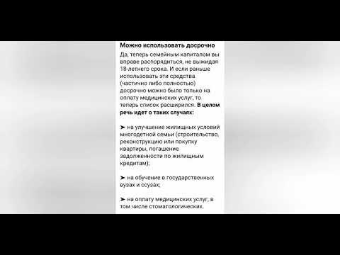 Семейный капитал в Беларуси. Сказка или реальность?