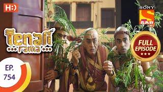 Tenali Rama - Ep 754  - Full Episode - 4th September 2020