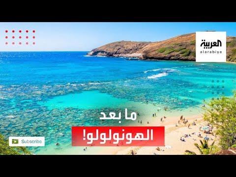 العرب اليوم - شاهد: أربعة من هذا العالم لم يسمعوا عن فيروس