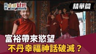 富裕帶來慾望 不丹幸福神話破滅?【民視全球財經】2019.04.07 (4)