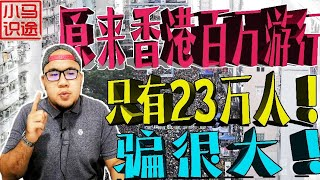 230k participated in Hong Kong's so called million protesters, separatists are afraid (Pony 579)