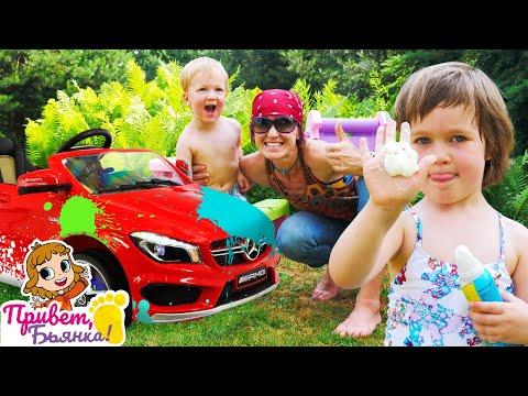 Детская песенка про машинки - Бьянка, Маша Капуки и Карл на Автомойке! Весёлые игры Привет, Бьянка!