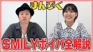 mqdefault - 【アカペラレクチャー】「SMILY」ボイパ全解説!【まんぷく】