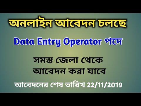 রূপশ্রী প্রকল্পের Data Entry Operator পদে জেলায় নিয়োগ | Data entry operator recruitment